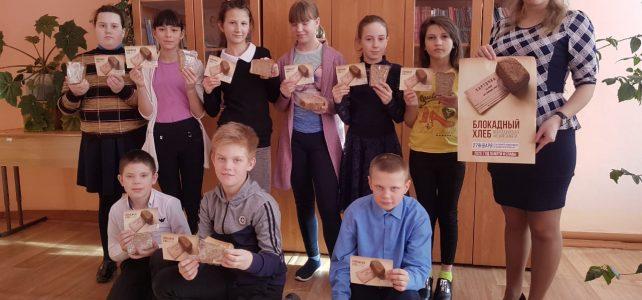 Отчёт  о проведении Акции памяти «Блокадный хлеб».